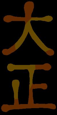大正の文字(焦茶色)