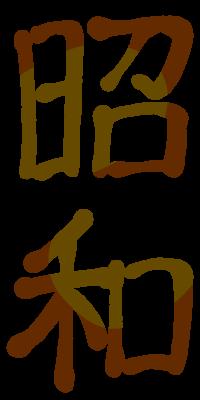 昭和の文字