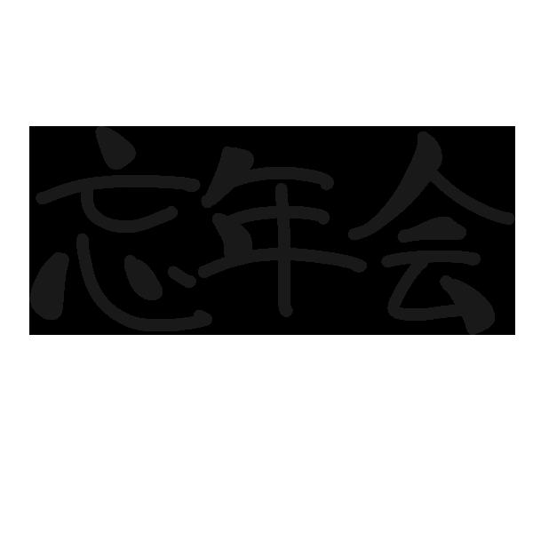 「 忘年会 」文字のイラスト