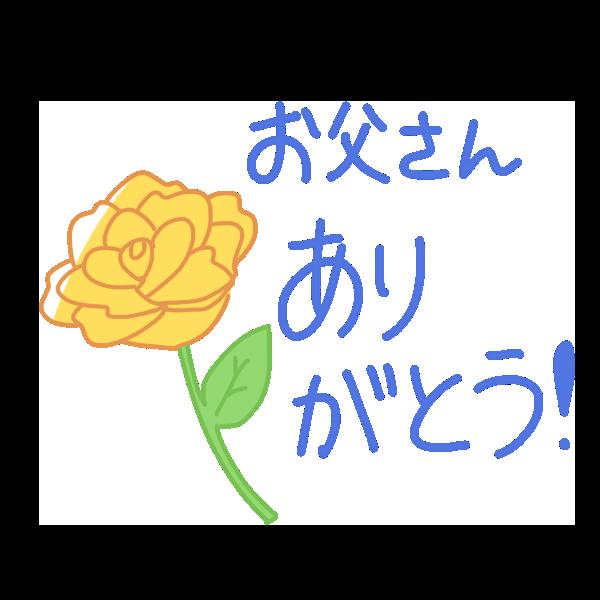 「 お父さん ありがとう 」文字のイラスト