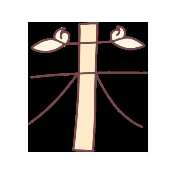 「 未 」文字のイラスト