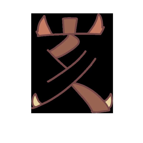 「 亥 」文字のイラスト
