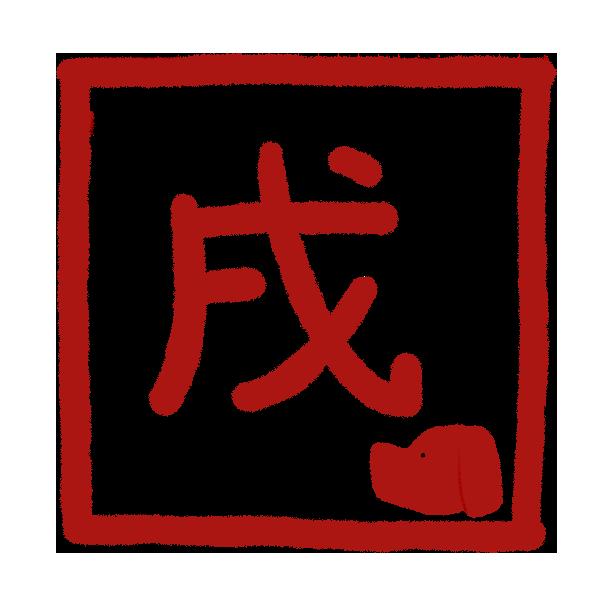 「 戌 」文字のイラスト