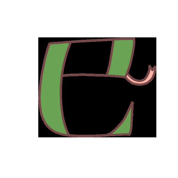 「 巳 」文字のイラスト