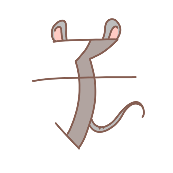 「 子 」文字のイラスト