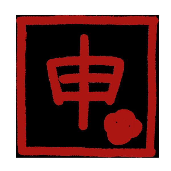 「 申 」文字のイラスト