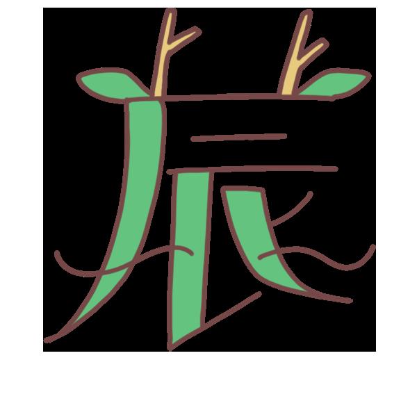 「 辰 」文字のイラスト