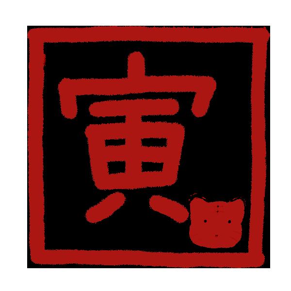 「 寅 」文字のイラスト