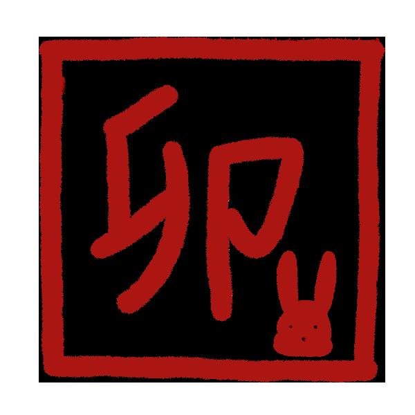 「 卯 」文字のイラスト