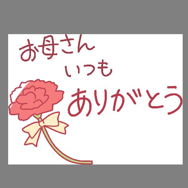「 お母さん いつもありがとう 」文字のイラスト