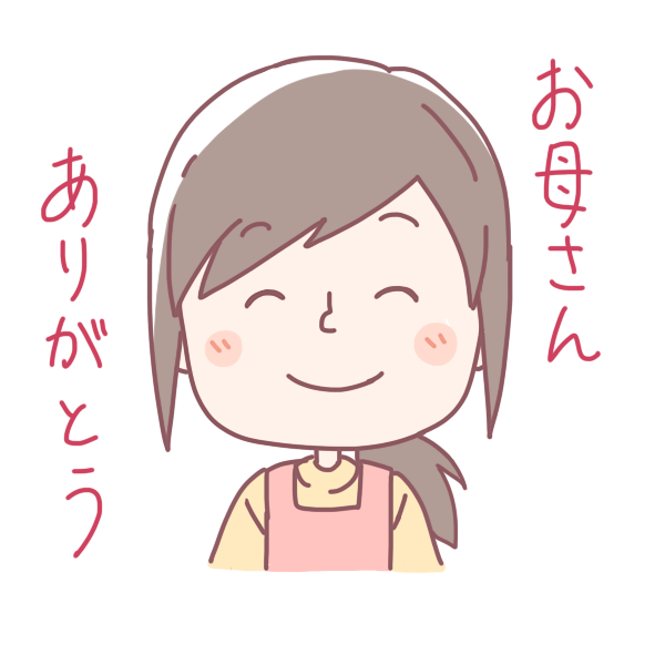 お母さんの笑顔のイラスト