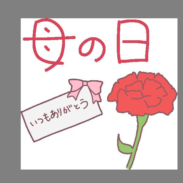 「 母の日 」文字とカーネーションと手紙のイラスト