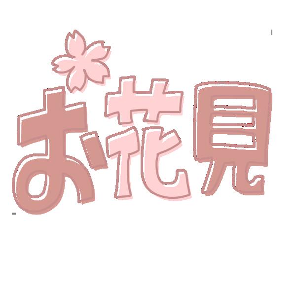 「お花見」文字のイラスト