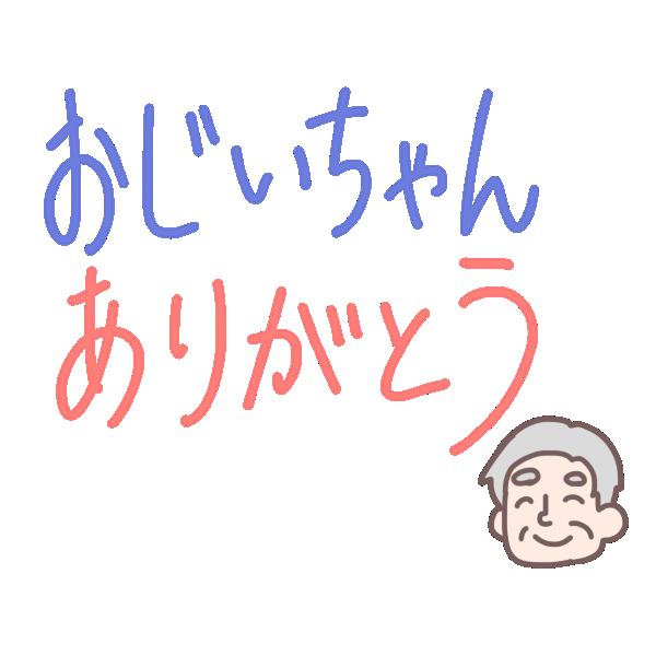 「 おじいちゃんありがとう 」文字のイラスト