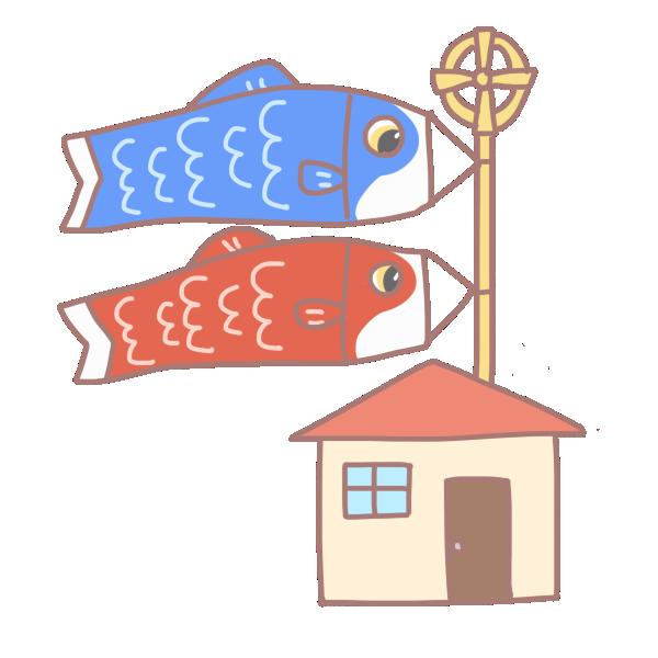 屋根より高い鯉のぼりのイラスト
