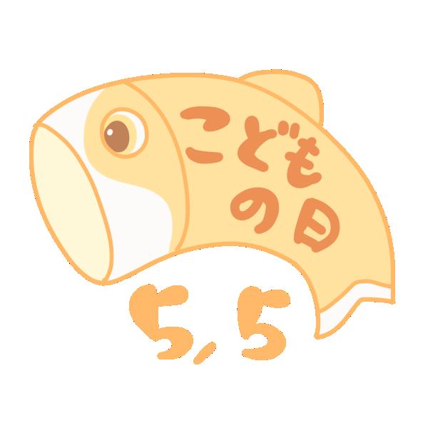 「 5/5 こどもの日 」文字と鯉のイラスト