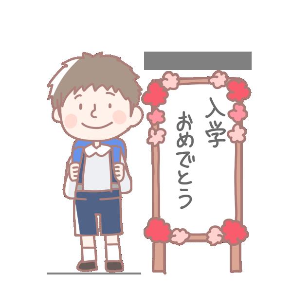 入学式の看板と男の子のイラスト