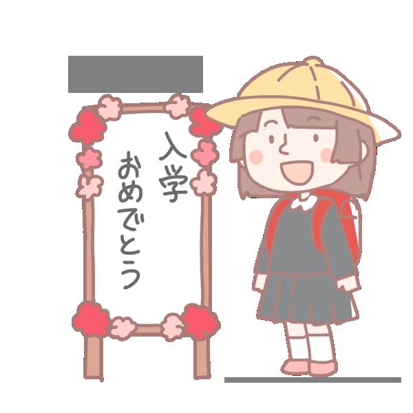 入学式の看板と女の子のイラスト