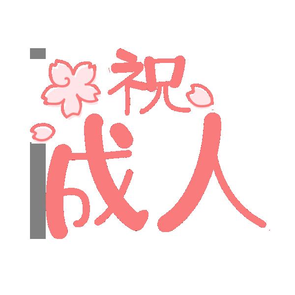 「祝成人」文字のイラスト