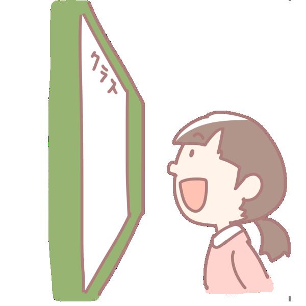 クラス表を見る女の子のイラスト