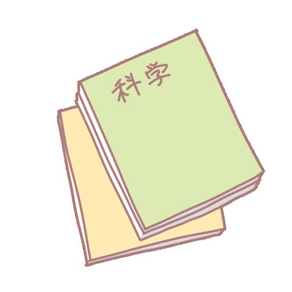 新しい教科書のイラスト