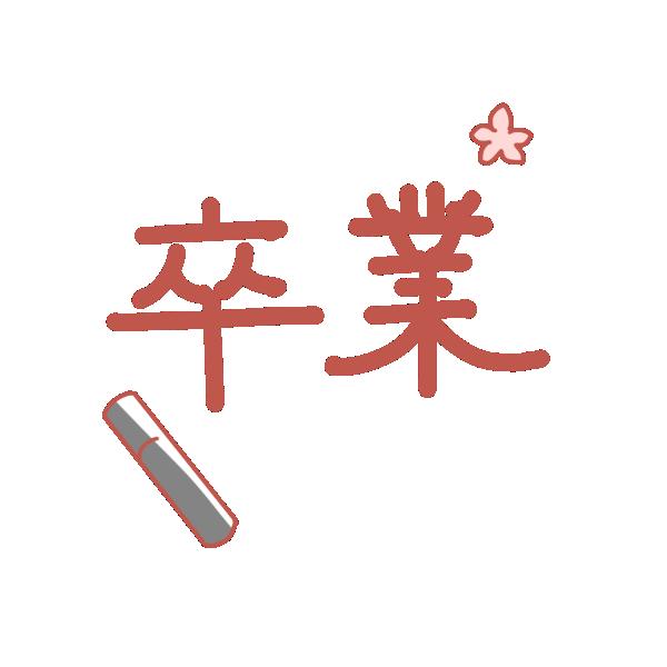 「卒業」文字のイラスト