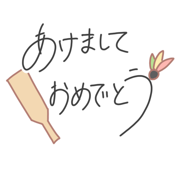「 あけましておめでとう 」文字のイラスト