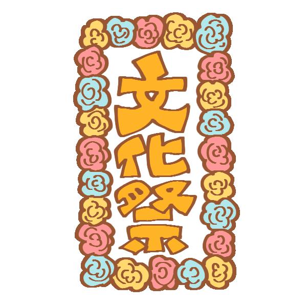 文化祭の縦看板のイラスト