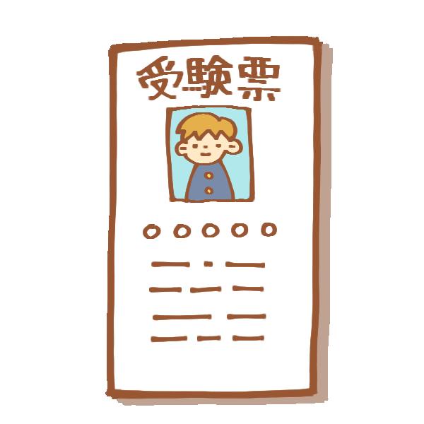 受験票のイラスト