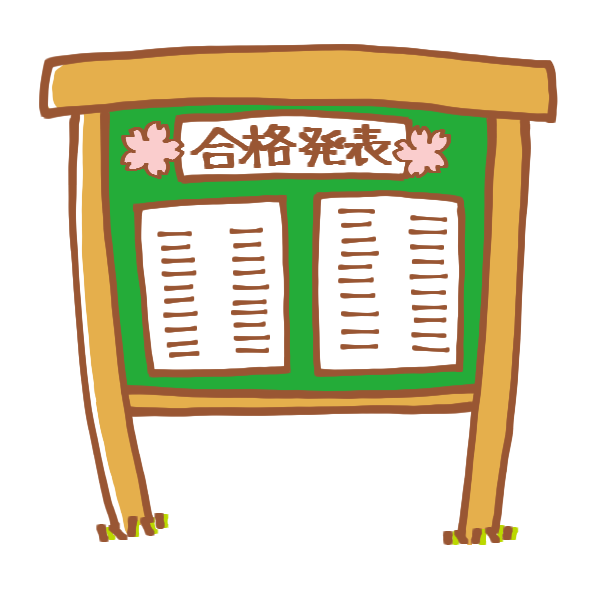合格発表の掲示板のイラスト