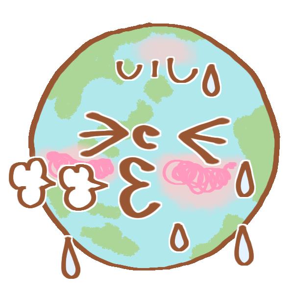 暑がっている地球のイラスト