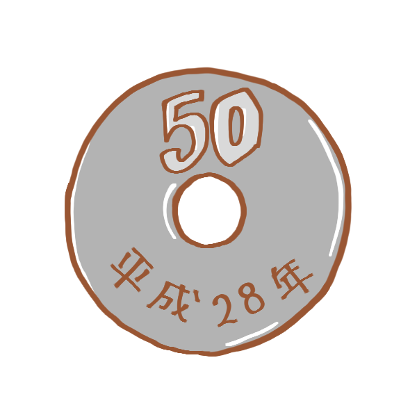 五十円玉のイラスト