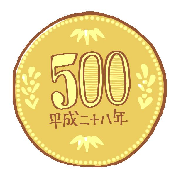 五百円玉のイラスト