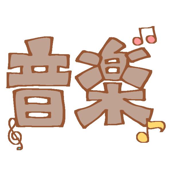 音楽の文字のイラスト
