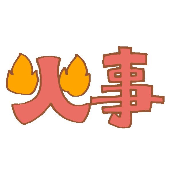 火事の文字のイラスト