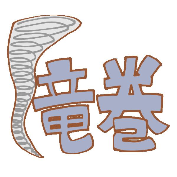 竜巻の文字のイラスト