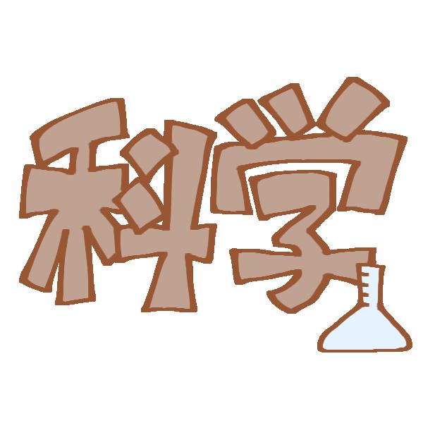 科学の文字のイラスト