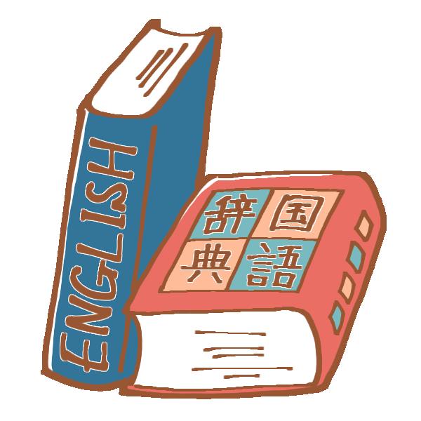 英語と国語の辞書のイラスト