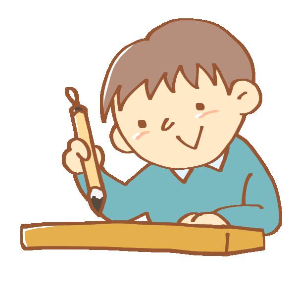 書道をする男の子のイラスト