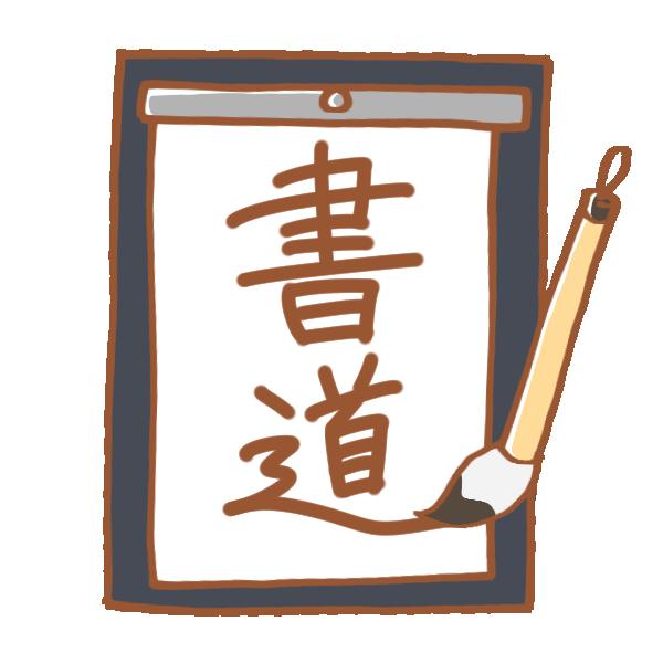 書道と書くのイラスト