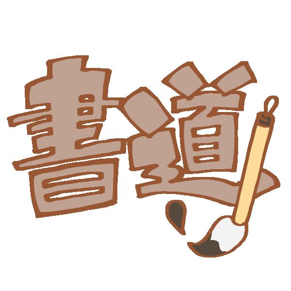 書道の文字のイラスト