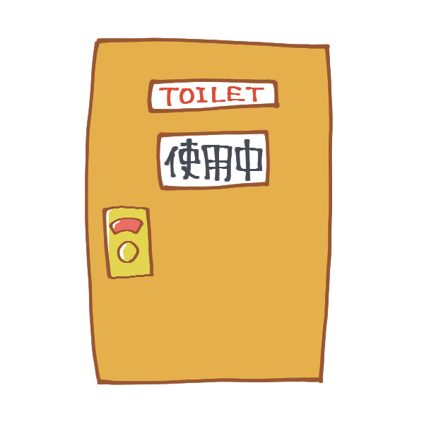 使用中のトイレのドアのイラスト
