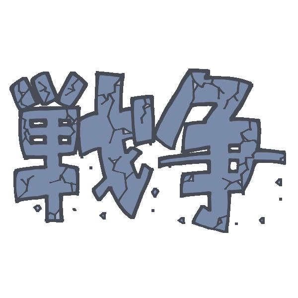 戦争の文字のイラスト
