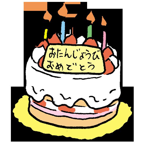 ケーキ1のイラスト