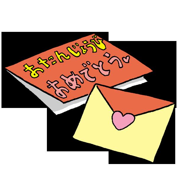 手紙1のイラスト