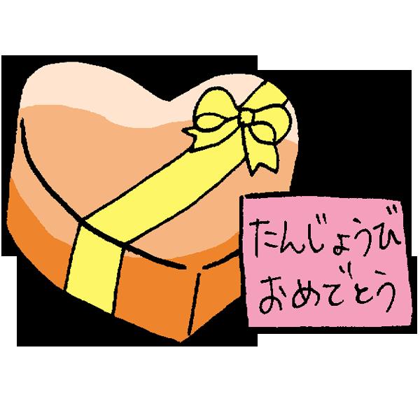 BOX2のイラスト