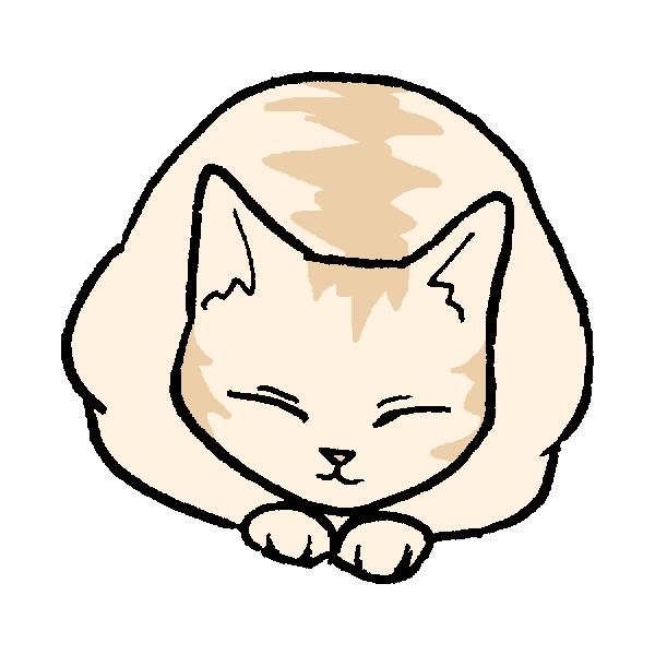 丸まっているネコのイラスト