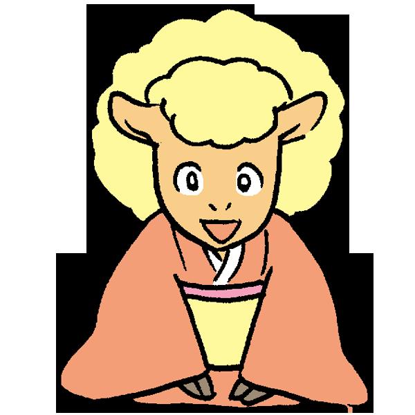 羊着物1のイラスト