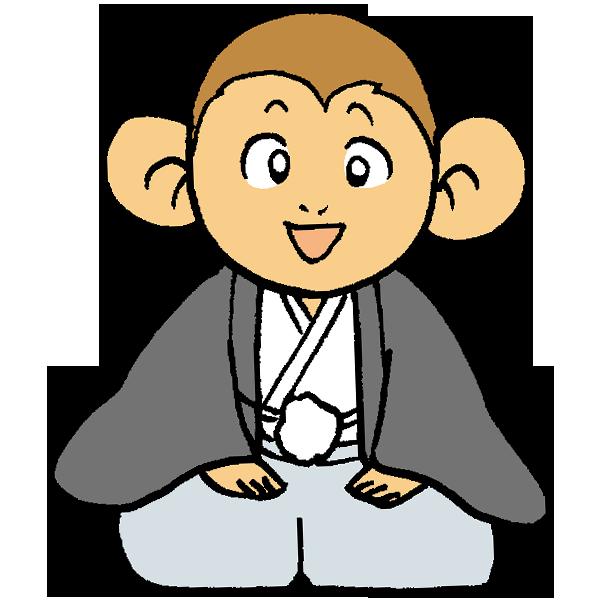 猿着物2のイラスト