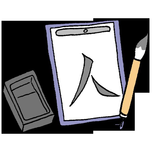 書道のイラスト